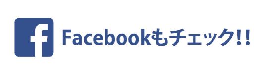 facebookもチェック!!